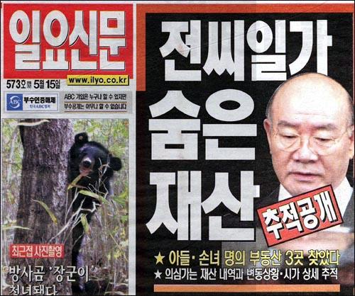 그곳에선 이런 일도… 성인방송 IJ 복면인터뷰 | 일요신문